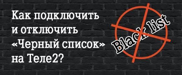 """Услуга """"Черный список"""" от Теле 2"""