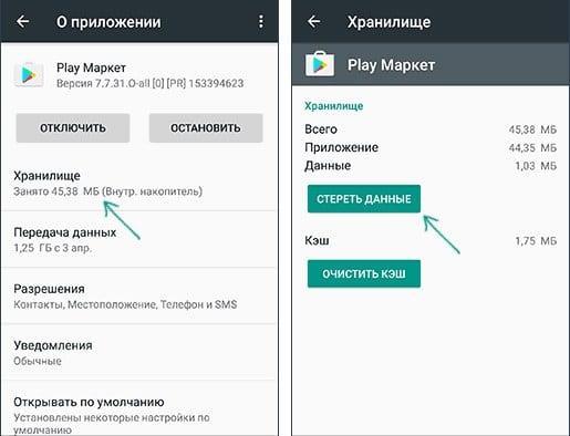 Стереть данные и очистить кэш в Android