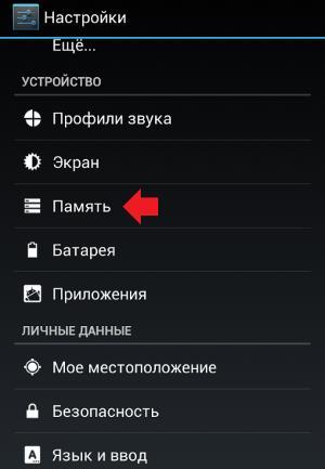 Память в настройках Android