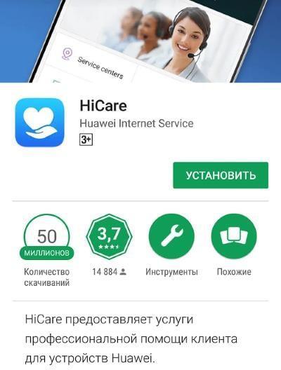 Приложение HiCare Huawei на странице Google Play