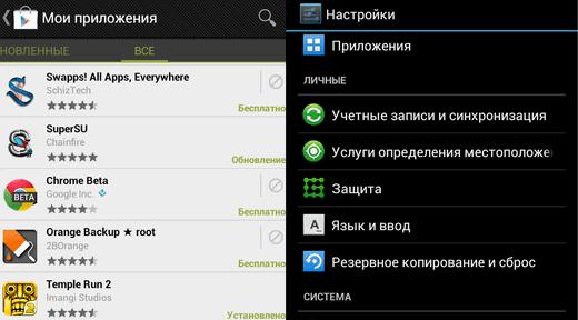 Все приложения в Android